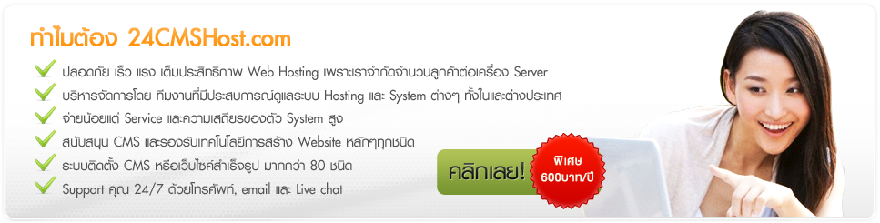 Web Hosting by 24CMSHost