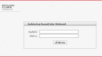 การใช้งาน Webmail